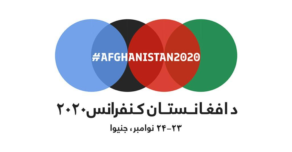 2020 Afghanistan Conference